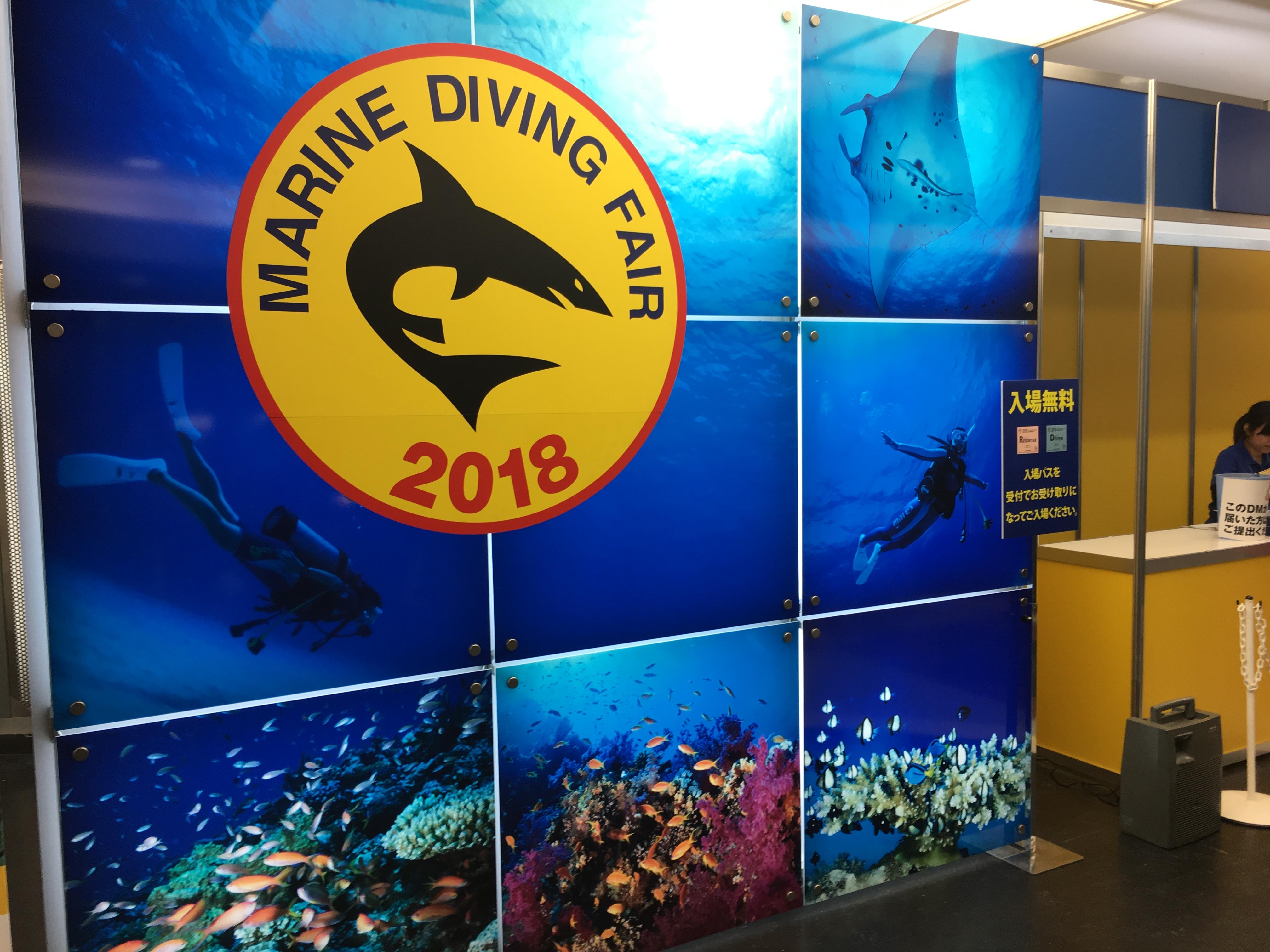 ダイビング フェア マリン