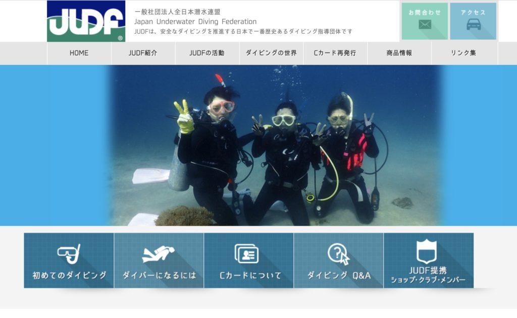 JUDFのウェブサイトのトップページ