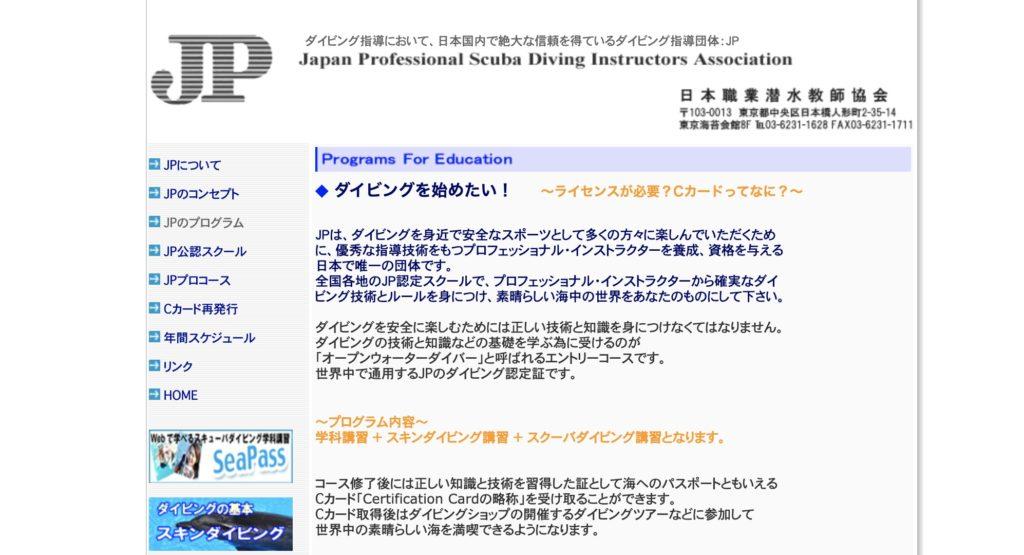 JPのウェブサイトのトップページ