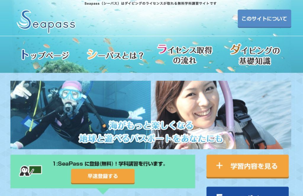 Seapassのトップページ